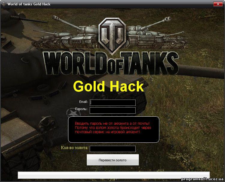 Как взломать ворлд оф танк - Ответ найден. как взломать ворд оф танки.